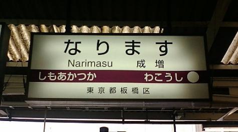 http://livestar-realestate.com/img/narimasueki.jpg